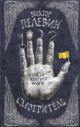 Смотритель. Орден желтого флага книга 1я